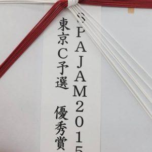 2015年Spajam参加