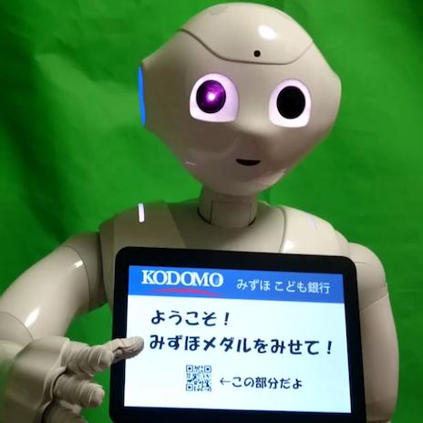 Pepperみずほ銀行ハッカソンで作ったKODOMO銀行の動画サムネイル