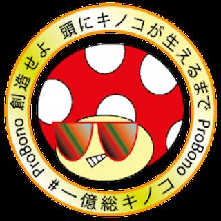 キノコのロゴ