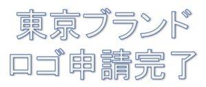 東京ブランドロゴ申請完了