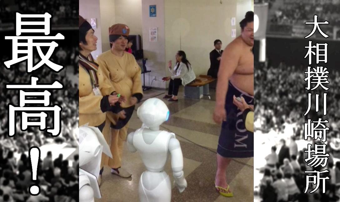 大相撲川崎場所をPepperとキノコが盛り上げたプロモーション動画