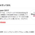 キノコ755号Elixir Conf 2017 に行ってきた