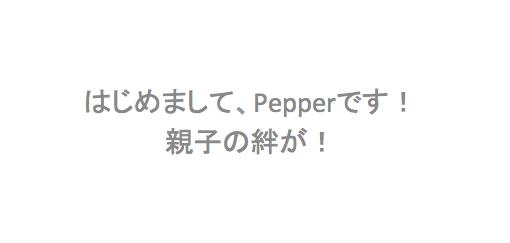 絵本!はじめまして、Pepperです。
