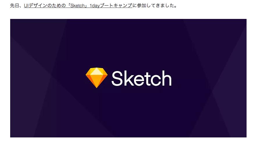 UIデザインのための「Sketch」1dayブートキャンプ活動報告