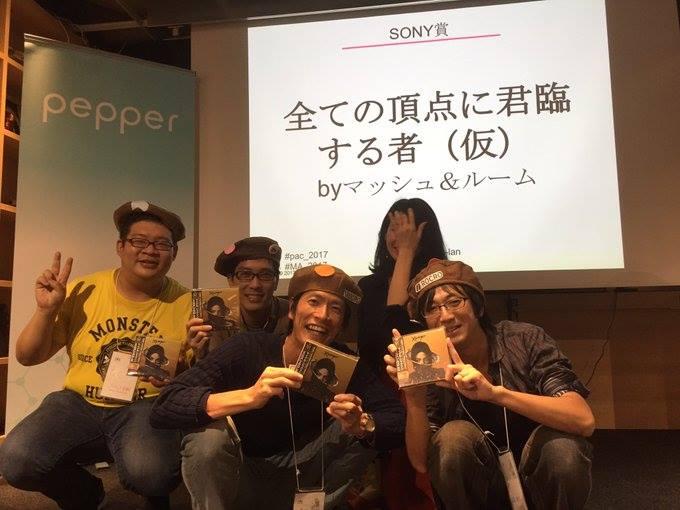 SONY賞
