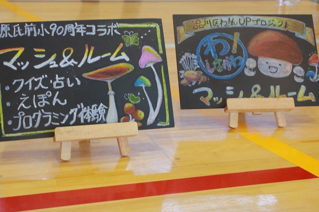 源氏前小学校とコラボ