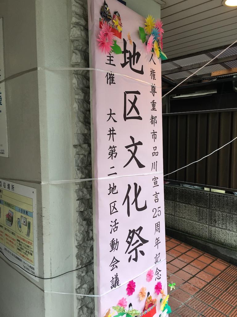 地区文化祭