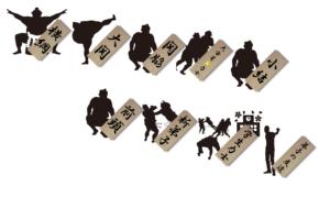 相撲番付占い