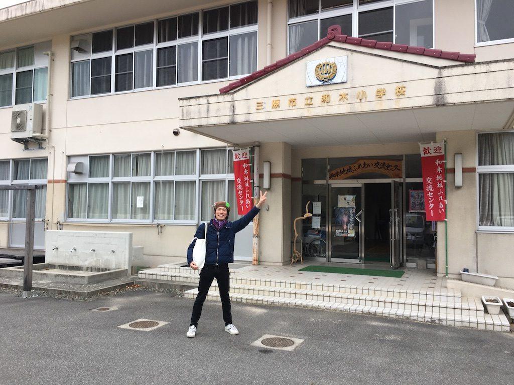 旧和気小学校の中へ