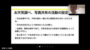 1時間目 田端先生