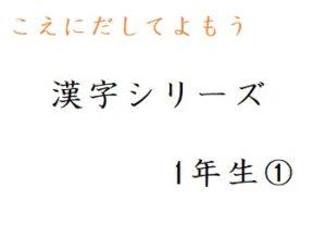 漢字シリーズ 1年生