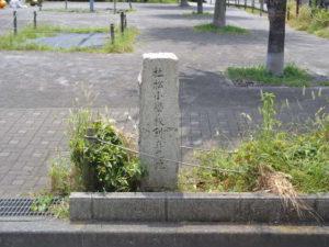 杜松小学校創立の碑