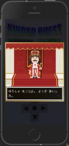 王様画面からスタート!