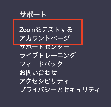 Zoomテスト