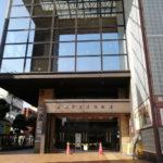 大山文化会館