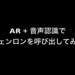いでよ!AR神龍