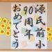 祝!品川区源氏前小学校90周年