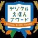 「えぽん」がデジタルえほんアワードで入選!