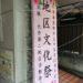 第17回 大井第二地区文化祭