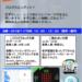 プログラミング触れ合い体験@長野県花田養護学校