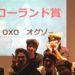 2015年 Music Hack Day Tokyo 参戦!