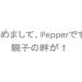 感動!Pepper 絵本がつなぐ親子の絆。Pepperは単なるロボットではない